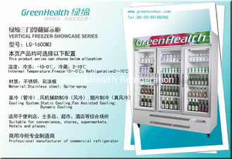 China Superstore Glass Door Chiller / Cooler / Refrigerator / Freezer Showcase supplier